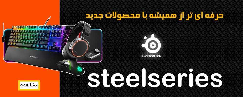 انواع محصولات steelseries
