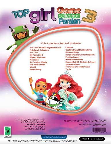 خرید مجموعه بازی دخترانه کامپیوتری Parsian Top Girl Game Collection 3 نشر رسام