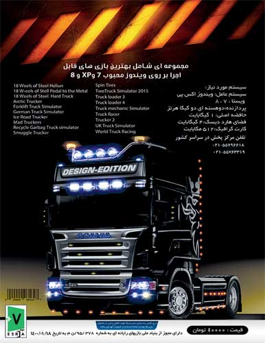 خرید مجموعه کامپیوتری کامیون Parsian Truck Collection نشر رسام