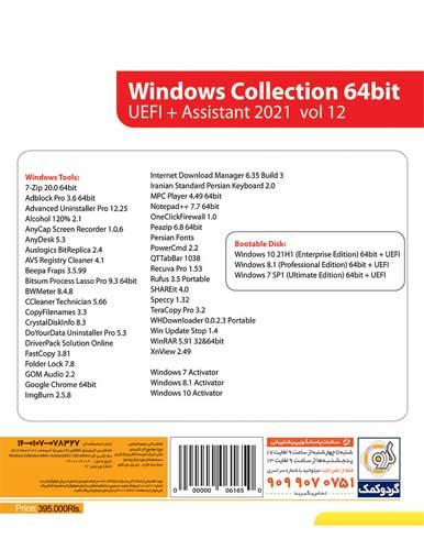 مجموعه ویندوز 7 و 8 و 10 Windows Collection UEFI