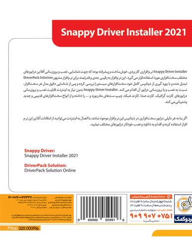 نرم افزار Snappy Driver Installer 2021 نشر گردو