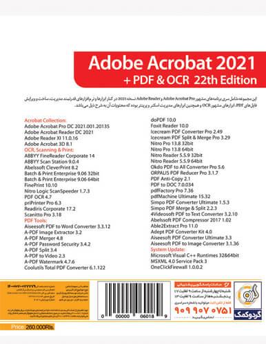 خرید نرم افزار Adobe Acrobat نشر گردو