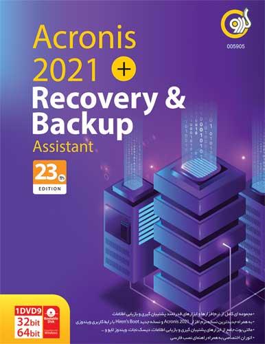 نرم افزار بکاپ و ریکاوری Backup and Recovery