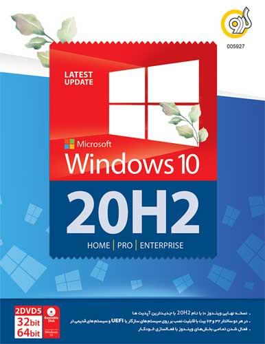 ویندوز Windows 10 20H2 Home Pro Enterprise