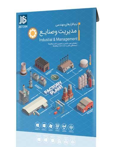 مجموعه نرم افزار مهندسی مدیریت و صنایع