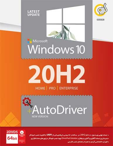 ویندوز Windows 10 20H2 AutoDriver