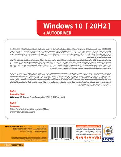 ویندوز Windows 10 20H2 AutoDriver نشر گردو