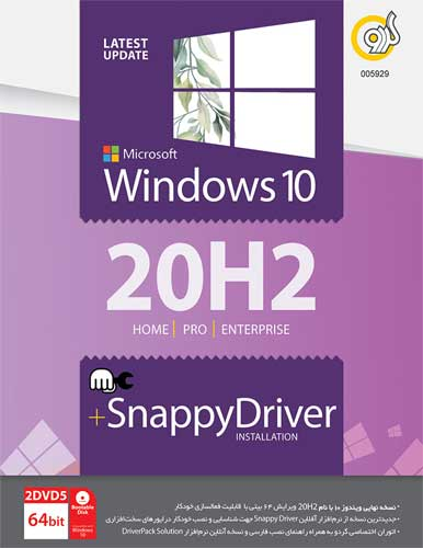 ویندوز Windows 10 20H2 Snappy Driver