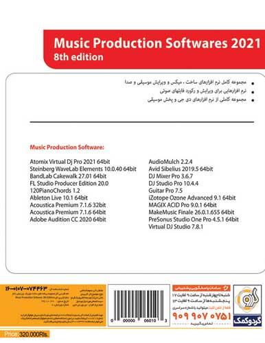 نرم افزار ساخت موزیک Music Production Softwares 2021 نشر گردو
