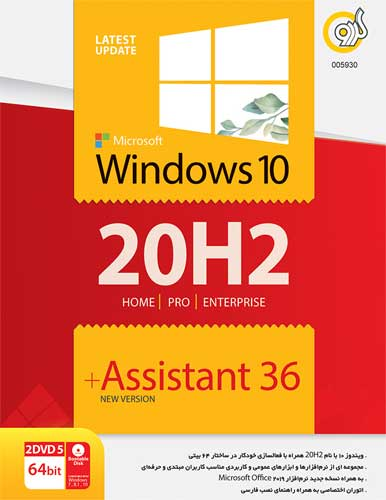 ویندوز Windows 10 20H2 به همراه Assistant 36th