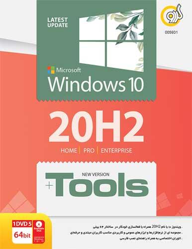 ویندوز Windows 10 20H2 به همراه ابزار Tools