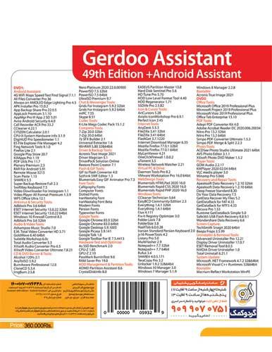 نرم افزار Assistant 49th Edition به همراه Android Assistant