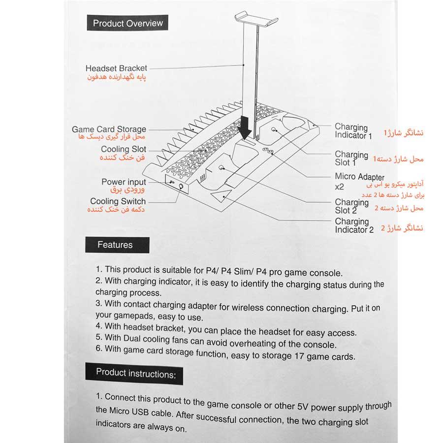 پایه شارژر دسته بازی PS4 آی پگا Ipega مدل PG P4009