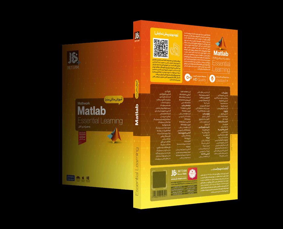 آموزش مالتی مدیا Matlab به همراه نرم افزار