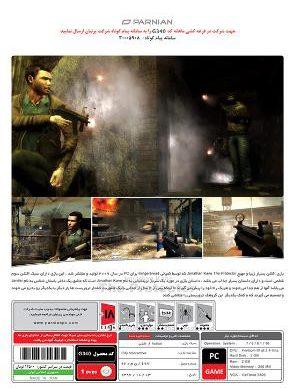 بازی کامپیوتر Jonathan Kane The Protector پرنیان