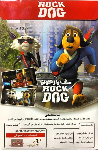 انیمیشن سگ آوازخوان – Rock Dog