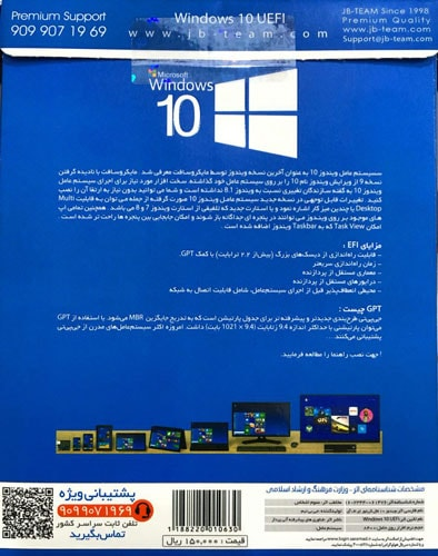 ویندوز ۱۰ نسخه جدید Windows 10 Spring Update UEFI