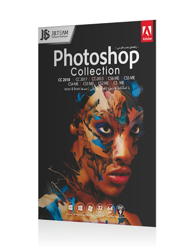 Adobe Photoshop Collection 2018