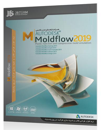 نرم افزار Autodesk Moldflow Product 2019