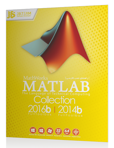 نرم افزار JB Matlab Collection v2
