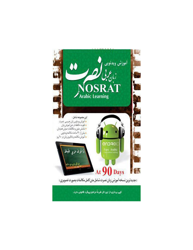 نرم افزار آموزش ویدیویی زبان عربی نصرت برای آندرویدنرم افزار آموزش ویدیویی زبان عربی نصرت برای آندروید