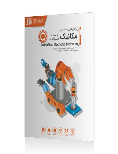 مجموعه نرم افزار مکانیک JB Mechanic Engineering 2019