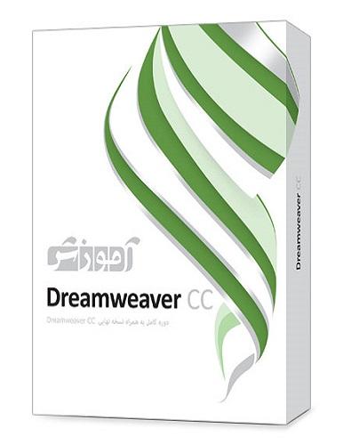 آموزش Dreamweaver CC