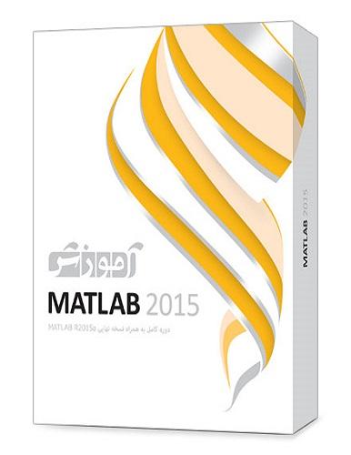 آموزش MATLAB 2015