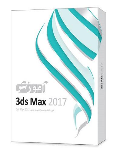 آموزش 3ds Max 2017
