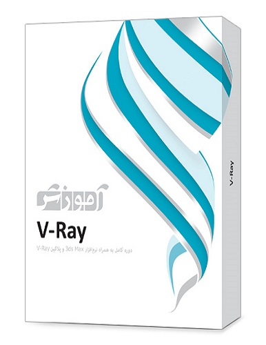 آموزش V-Ray