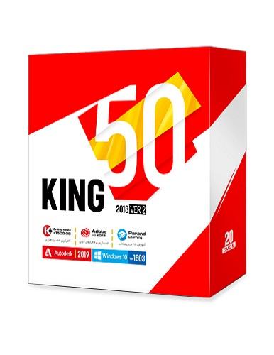 نرم افزار KING 50