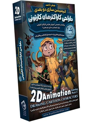 صفر تا صد آموزش انیمیشن سازی دو بعدی پک ۲ آموزش طراحی کاراکتر های کارت