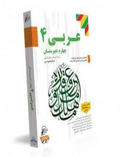 آموزش عربی چهارم دبیرستان