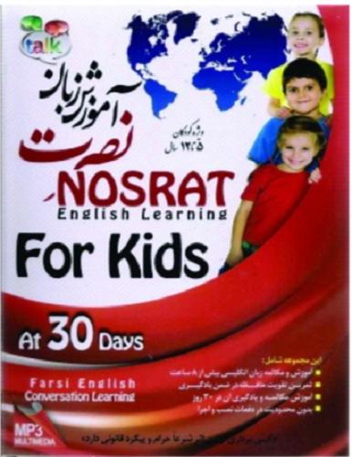 نرم افزار آموزش زبان انگلیسی نصرت ویژه کودکان