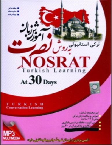 نرم افزار آموزش زبان ترکی استامبولی نصرت در 30 روز