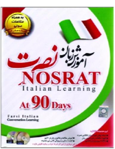 نرم افزار آموزش زبان ایتالیایی نصرت نسخه صادراتی