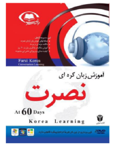 نرم افزار آموزش نصرت کره ای نسخه صادراتی
