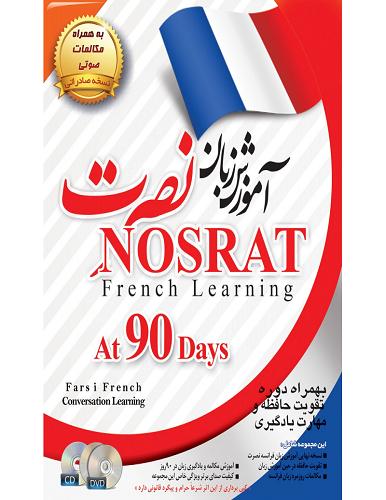 نرم افزار آموزش زبان فرانسوی نصرت نسخه صادراتی