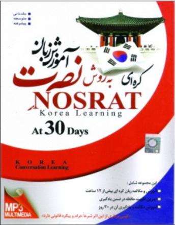 نرم افزار آموزش زبان کره ای نصرت در 30 روز