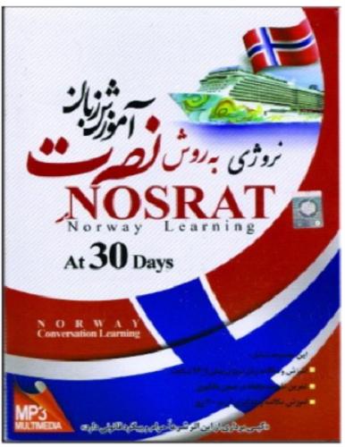 نرم افزار آموزش زبان نروژی نصرت در 30 روز