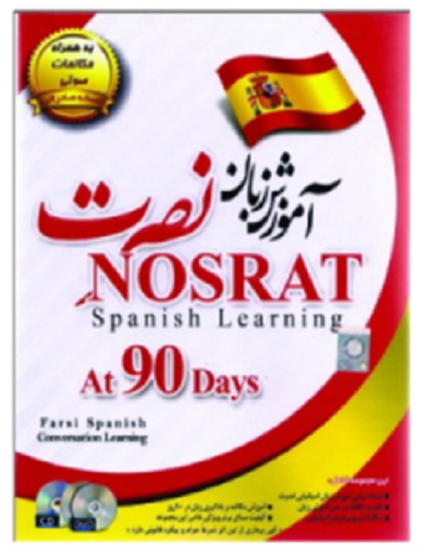 نرم افزار آموزش زبان اسپانیایی نصرت نسخه صادراتی