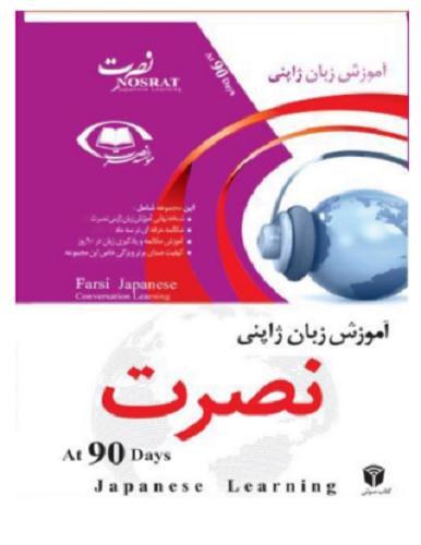 نرم افزار آموزش نصرت ژاپنی نسخه صادراتی
