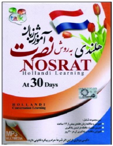 نرم افزار آموزش زبان هلندی نصرت در 30 روز