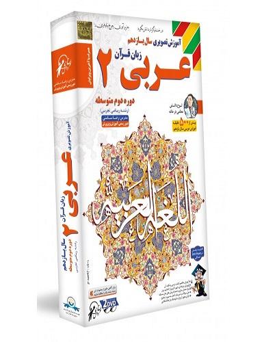 عربی 2 یازدهم