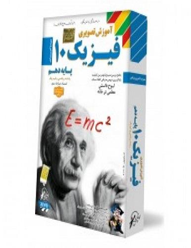 فیزیک دهم رشته ریاضی فیزیک