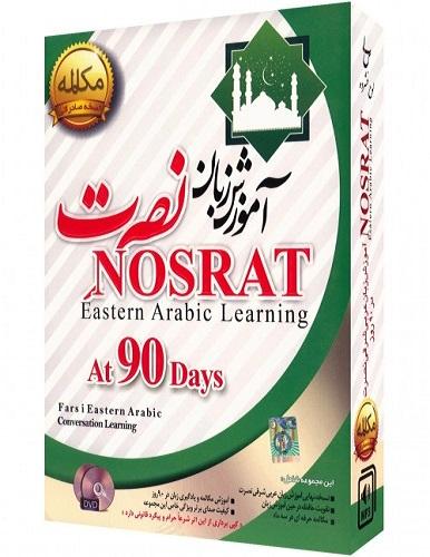 آموزش صوتي زبان عربي شرقي نصرت