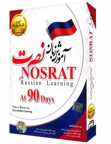 آموزش صوتي زبان روسي نصرت