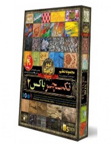 مجموعه عظیم تکسچر باکس شماره 2