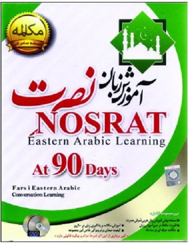 نرم افزار آموزش زبان عربی شرقی نصرت نسخه صادراتی