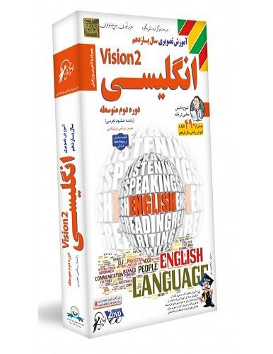 آموزش تصویری انگلیسی سال یازدهم